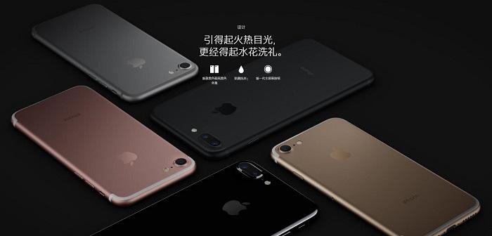 iphone7正式发布